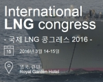 국제 LNG 컨퍼런스2016이 열린다