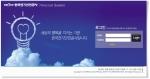 한국전기안전공사 웹메일시스템