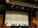 대한영양사협회가 제47회 정기대의원 총회를 개최했다