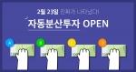 8퍼센트가 효과적인 투자수익 관리를 위한 자동분산투자 서비스를 오픈했다