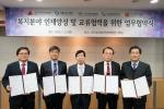 한국보건복지인력개발원이 서울시복지재단 외 3개 재단과 업무협약을 맺었다