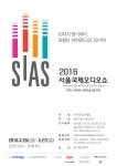 2016 SIAS 서울국제오디오쇼 포스터