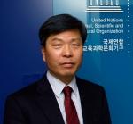 유네스코 아시아태평양 국제이해교육원 제5대 원장으로 임명된 정우탁박사