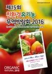 제15회 친환경유기농무역박람회2016