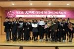 국내 최대 규모의 PR 공모전인 제13회 KPR 대학생 PR 아이디어 공모전 시상식이 25일 서울 충무아트홀에서 열렸다 (사진제공: KPR)