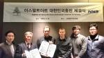 에이치에스디아이-아스팔트아트 한국 총판 체결식