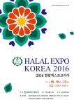 8월 18일~20일 할랄엑스포코리아 2016 개최가 개최되며 현재 말레이시아미하스참관단 모집 중이다