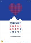 한국교직원공제회의 독도수호 캠페인