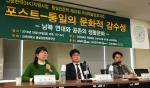건국대 통일인문학연구단이 남북연대와 공존 학술심포지엄을 개최한다