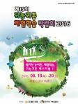 제15회 귀농귀촌 체험학습 박람회2016이 8월 개최된다
