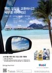 모빌코리아윤활유 소비자이벤트 포스터 승용차용 - 모빌원, 모빌슈퍼