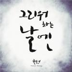 자신만의 독특한 음악과 이력으로 브랜드를 구축해온 가수 윤성이 그리워하는 날엔 싱글앨범으로 돌아왔다 (사진제공: 뉴와인 엔터테인먼트)