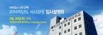 영어교육 전문 대학원, 국제영어대학원대학교 입시설명회 개최