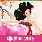 명리학으로 보는 신년운세 대비하라 2016 서비스