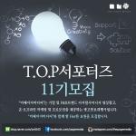 광고홍보대행사 더페이지미디어가 T.O.P 서포터즈 11기를 모집한다