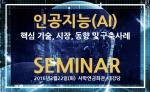 AI(인공지능) 핵심 기술·시장·동향 및 적용사례 세미나가 22일 열린다