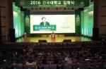건국대,  2016학년도 신입생 입학식 개최