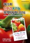 제 15회 친환경유기농무역박람회