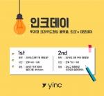 인크데이 포스터