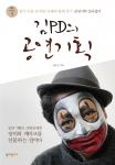 김PD의 공연기획 표지