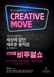 파라다이스 크리에이티브 무브(Paradise Creative Move) 포스터