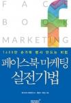 리텍콘텐츠 출판사가 페이스북 마케팅 실전기법을 출간했다