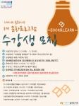율목도서관 2016년 1기 문화프로그램 수강생 모집 홍보물