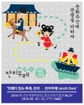 잔치두레, 2016 내 나라 여행 박람회 - 창조관광기업관 37 전시 (사진제공: 전통과사람들)