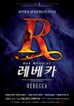 뮤지컬 레베카 공식 포스터