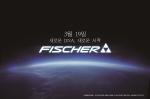 피셔-잠스트 대회 기간에 피셔가 새롭게 런칭한다