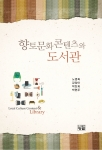 노영희, 강정아, 박찬희, 박현주(2016), 향토문화콘텐츠와 도서관, 도서출판 청람