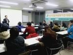 브릿지협동조합이 9일 강동구 평생학습관에서 사회적경제 맞춤형 기초 아카데미 교육 강의를 하고 있다