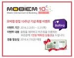 모비엠이 창립 10주년을 기념해 대표 브랜드인 비즈링을 이용하는 모든 고객에게 파격 할인 이벤트를 실시한다