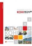 한국보건복지인력개발원이 KOHI 명강의를 발간했다