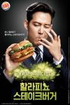 버거킹 신제품 '할라피뇨 스테이크버거' 포스터 (사진제공: 버거킹)
