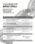 도입과 활용을 위한 블록체인 컨퍼런스가 핀테크매거진 주최로 24일 서울 역삼동 GS타워에서 개최된다