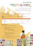 인천광역시도서관발전진흥원이 운영하는 수봉도서관이 어린이 독서진흥캠페인 일환으로 어린이 독서대학을 운영한다