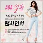 패션쇼핑몰 엔터식스 공식모델 AOA 설현이 팬들과 만남의 시간을 갖는다