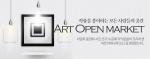 작가들 위한 프리마켓·인터넷미술관 아트아레나가 오픈했다