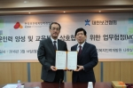 한국보건복지인력개발원-대한보건협회 업무협정 체결