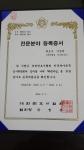 채권추심전문변호사 등록증서