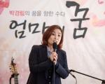 방송인 박경림이 미혼 엄마들의 꿈을 응원하기 위한 수다 파티를 하고 있다