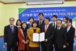 일산농업협동조합이 일산다문화교육센터와 다문화인들을 대상으로 한 교육프로그램을 지원하는데 공동 협력하기로 하고 업무협약을 체결하였다