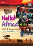구미시문화예술회관에서 전시예정인 헬로우 아프리카 체험전 포스터