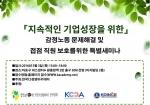 감정노동 문제해결 및 접점직원 보호방안 관련 특별세미나가 5월 3일 피스센터에서 개최된다