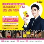 레모나, 김수현 광고촬영현장 메이킹 영상 공유 이벤트 페이지