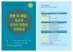 2016 춘계학술세미나 안내장 (사진제공: 한국건축정책학회)