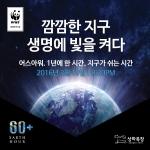 상하목장이 오는 19일 세계자연기금 한국사무소 주최로 진행되는 지구촌 전등끄기 캠페인에 참여하고, SNS 이벤트를 진행한다