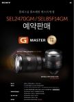 소니코리아가 G 마스터 렌즈 SEL2470GM 및 SEL85F14GM 예약판매를 실시한다