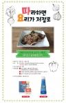 LG DIOS 광파오븐 공식 커뮤니티 오븐&더레시피가 싱그러운 봄을 맞아 돼지고기 달래된장 구이요리 이벤트를 진행한다